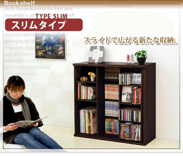 収納スライド書棚 スリッパー スリムタイプ