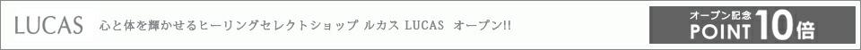 ヒーリングセレクトショップ ルカス LUCAS オープン!