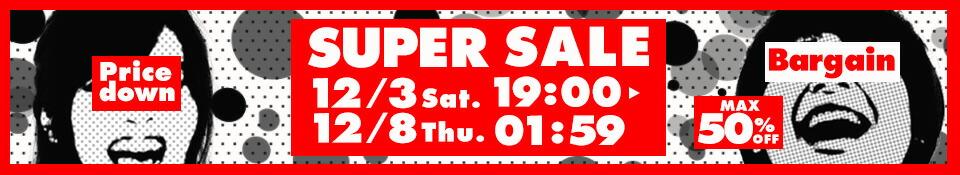 楽天スーパーSALE×モードスケープセール 最大50%OFFの商品が6,000点以上!〜12月8日(木)01:59まで