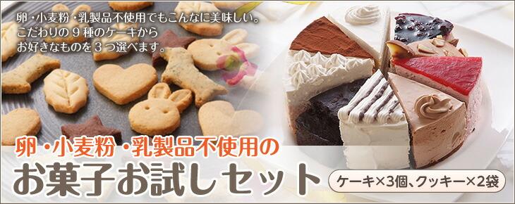 卵・小麦粉・乳製品不使用のお菓子お試しセット