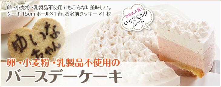 卵・小麦粉・乳製品不使用のバースデーケーキ