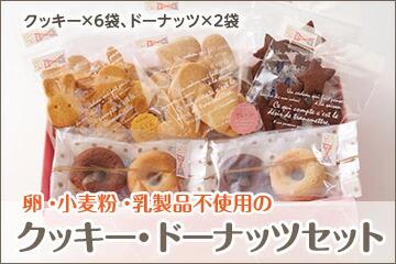 卵・小麦粉・乳製品不使用のクッキー・ドーナッツセット