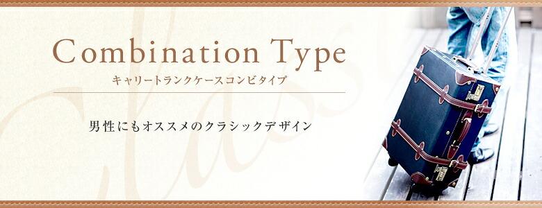 Combination Type キャリートランクケースコンビタイプ 男性にもオススメのクラシックデザイン