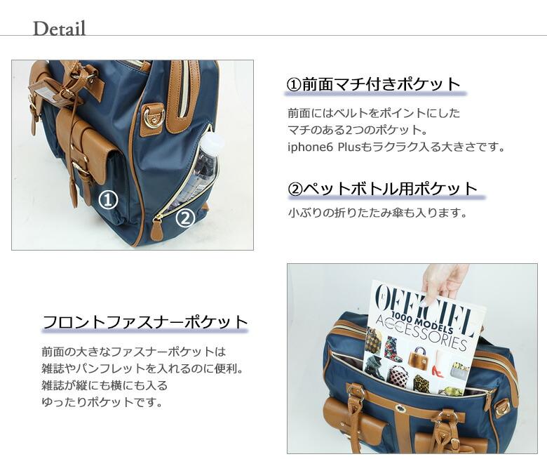 ボストンキャリーの前面やサイドに便利なポケットを付けました。旅行用のパンフレットや雑誌が入るボストンバッグ