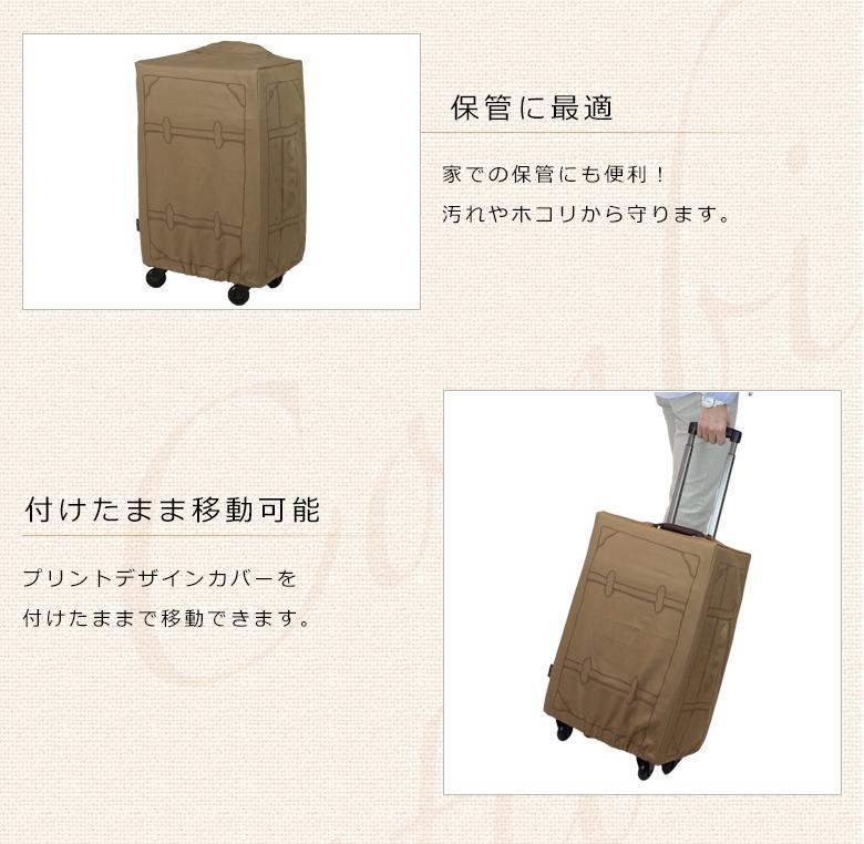 キャリーバッグ【保管に最適】スーツケース【カバーを付けたまま移動】