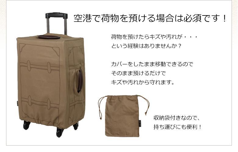 キャリーバッグやキャリーケース、スーツケースカバーは必需品