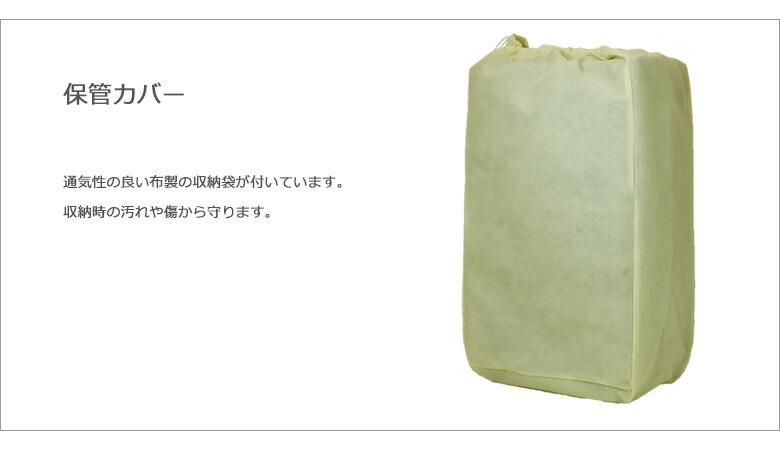 キャリーバッグ 【保管カバー】