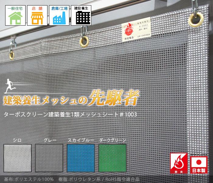 【FT22】ターポスクリーン建築養生1類メッシュシート#1003