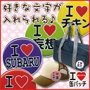 I Love cans batch Rakuten Japan sale item