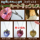 Best suited for girls! スワロフスキーネックレス heart