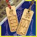 Shibu good-looking! Wood tag with Sanskrit characters