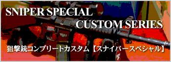 狙撃銃コンプリートカスタム SNIPER SPECIAL CUSTOM SERIES