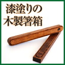 ■ スミマル-スミカク wooden chopsticks case, wipe the lacquer chopstick