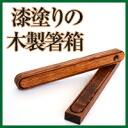 ■ スミマル-スミカク wooden chopsticks case, wipe the lacquer chopstick