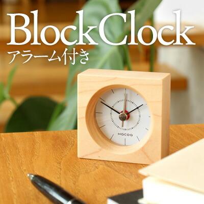 コンパクトな木製アラーム時計
