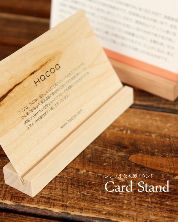 木製カードスタンド・プライス ...