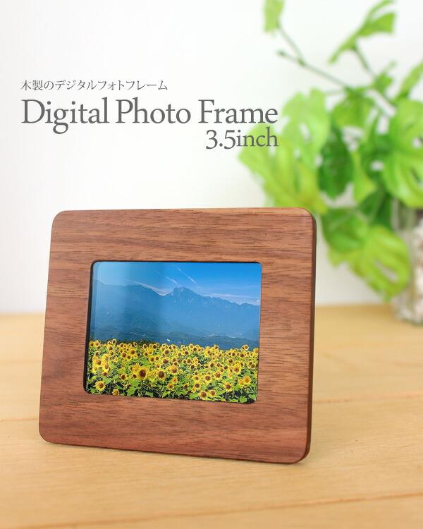 Hacoaデザインのおしゃれな木製デジタルフォトフレーム3.5インチ