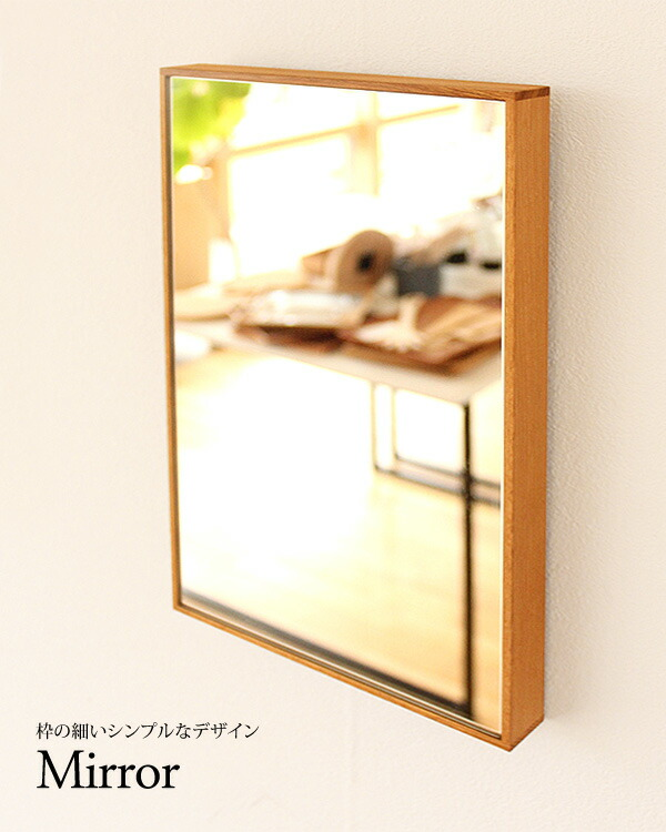 ... てシンプルな木製フレームの鏡