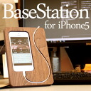 ■ correspondence / Scandinavian design in the BaseStation for iPhone5/5's new stand of the new lifestyle of the iPhone, iPhone Hacoa wood iPhone case