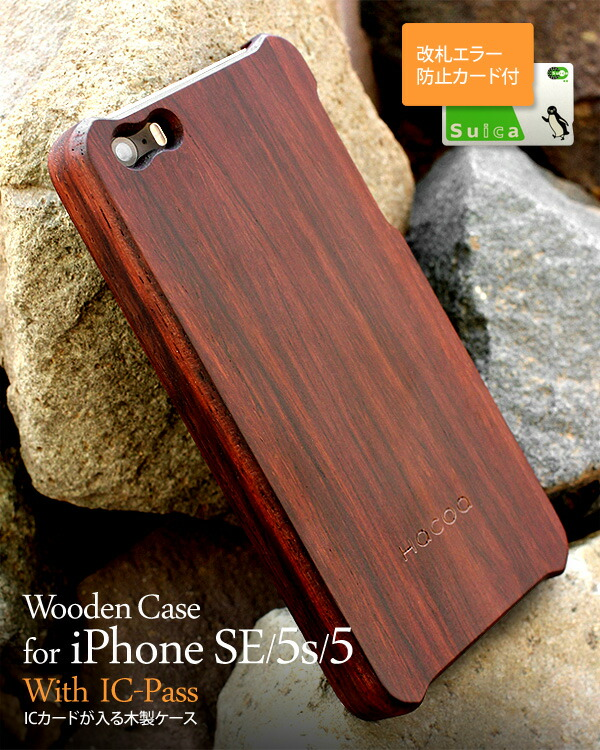 Pure iPhone5, wooden eyephone case utilized the handmade feeling for iPhone5s