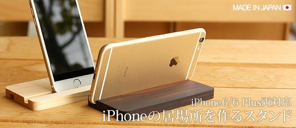 iPhone6/6Plus�������ե���ε�����륹�����