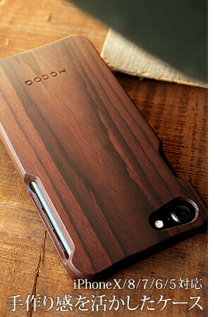 iPhone7対応、手作り感を活かした木製ケース