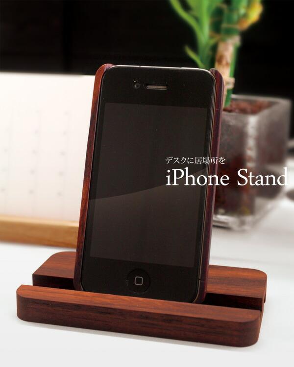 木製iPhoneスタンド、木製iPhoneケースも大丈夫