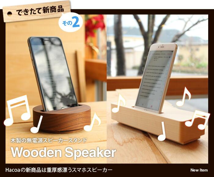 スマホを差し込むだけで音が増幅する木製スピーカー