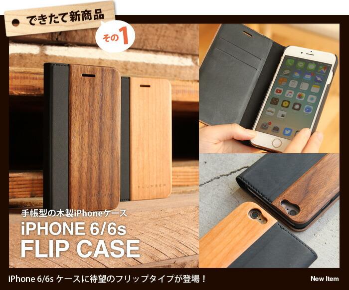 手帳型の木製iPhone 6/6sケース