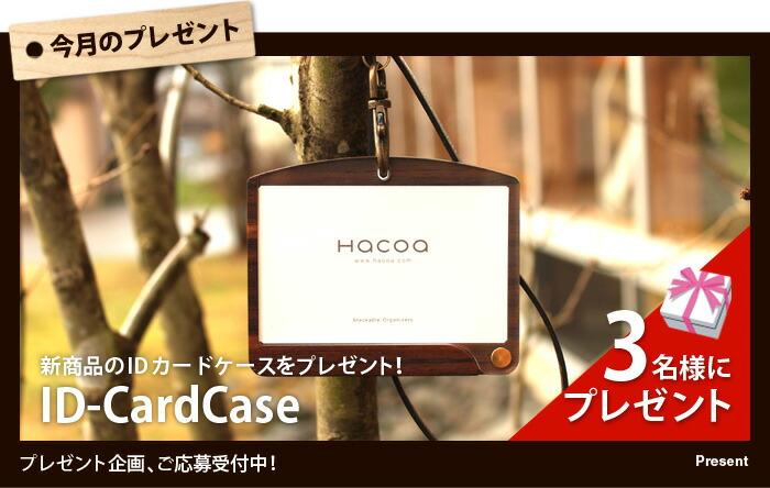 新商品の木製IDカードケース・社員証ホルダーをさっそくプレゼント!