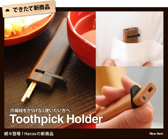 スタイリッシュな木製の携帯爪楊枝入れ・つまようじケース