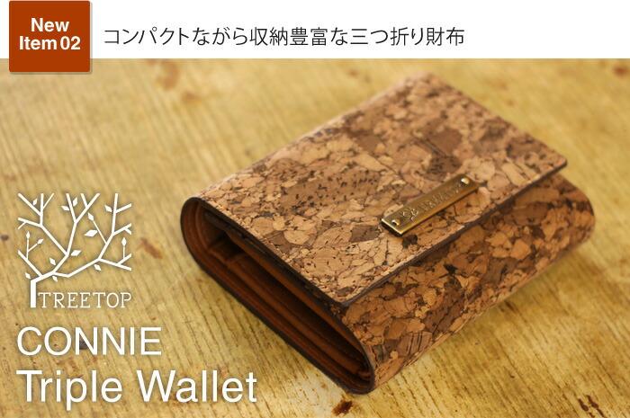 コルクレザーの三つ折り財布「CONNIE Triple Wallet」