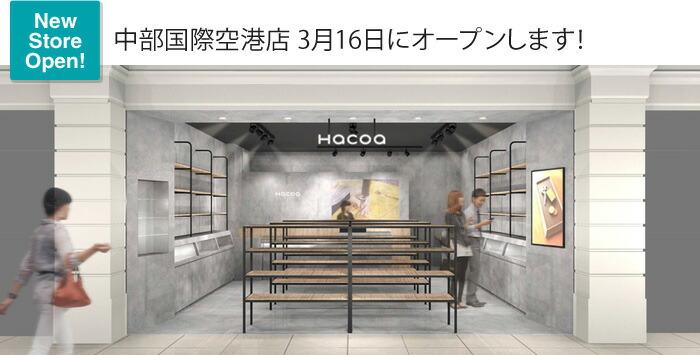 Hacoaダイレクトストア中部国際空港店3月16日オープン!