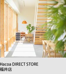 Hacoaダイレクトストア 福井店