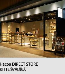 HacoaダイレクトストアKITTE名古屋店