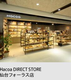 Hacoaダイレクトストア仙台フォーラス店