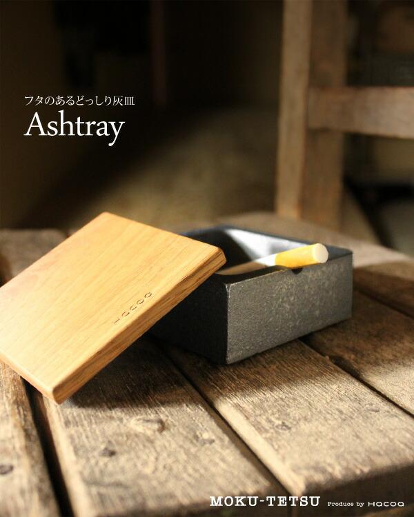 おしゃれなフタ付き灰皿 Ashtray
