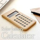 ■ study supporter, stylish wooden solar calculator / Scandinavian design