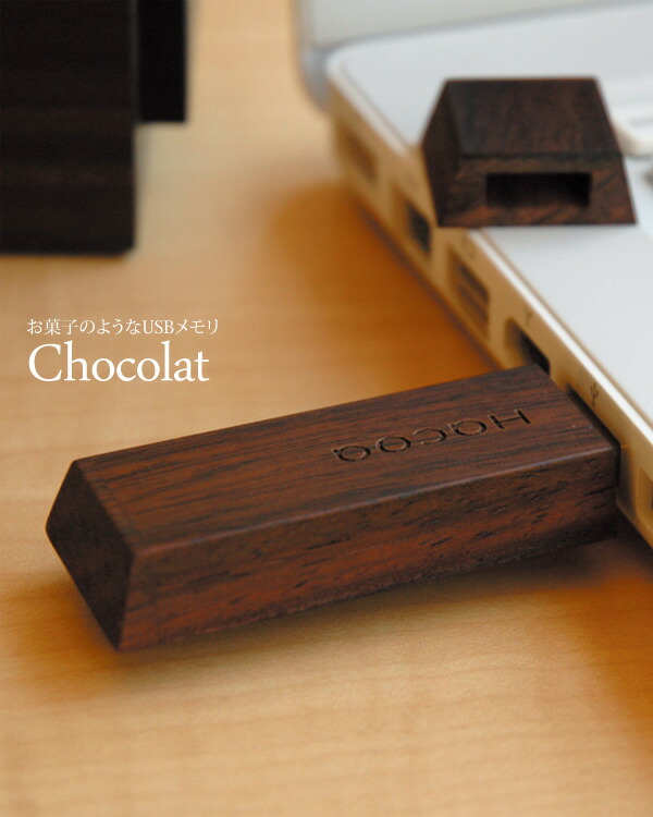 The wooden USB flash memory which is pretty like a cake