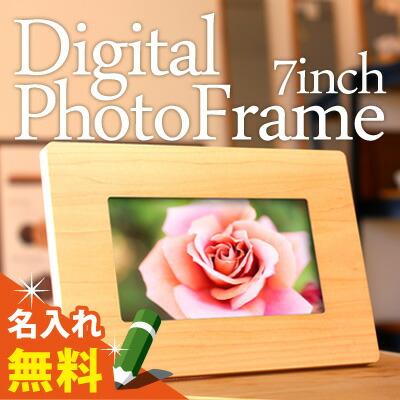 名入れも可能な木製デジタルフォトフレーム
