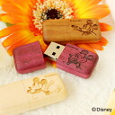 ■The wooden USB flash memory which the carved seal of the disney character has a cute