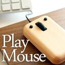 ■나무를 클릭!귀여운 목제 광학 마우스 「플레이 마우스」디자인 잡화/북유럽풍디자인