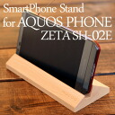 ■ at the dock! On the desktop, place! AQUOS PHONE ZETA SH-02E for Smartphone stand made of wood 'SmartPhone Stand for AQUOS PHONE ZETA SH-02E' / Scandinavian design