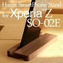 ■ at the dock! On the desktop, place! Xperia Z SO-02E for Smartphone stand made of wood 'SmartPhone Stand for Xperia (TM) Z SO-02E' / Scandinavian design