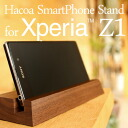 ■ at the dock! On the desktop, place! Xperia Z1 for Smartphone stand made of wood 'SmartPhone Stand for Xperia (TM) Z1, and Scandinavian design