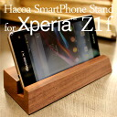 "■As a substitute for a dock! To a desktop a place to stay! Smartphone stands ""SmartPhone Stand for Xperia(TM) Z1 f"" / North European style design for Xperia Z1 f made of trees"