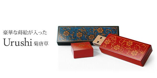 美しい漆塗りの木製USBメモリ