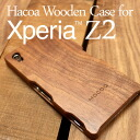 "■Popular wooden smartphone case ""Hacoa Wooden case for Xperia Z2"" North European style design using natural pure materials"