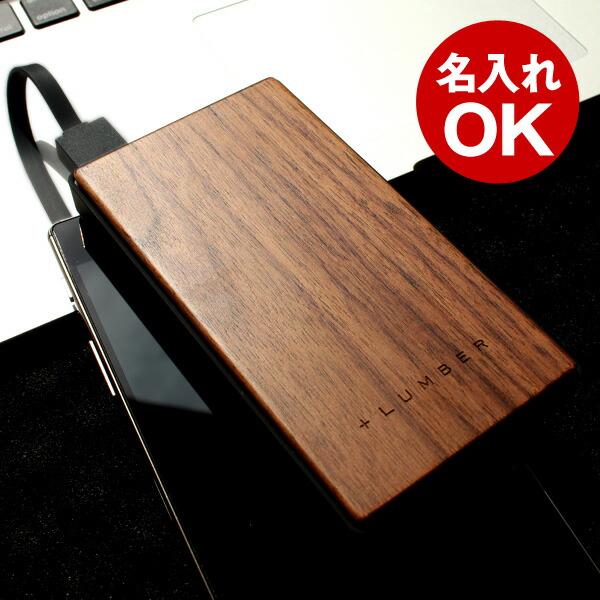 手触りが心地よい木製モバイルバッテリー「POWER BANK 4000」