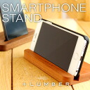 ■ STAND wooden Smartphone stand dock' SMARTPHONE'